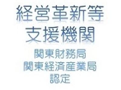 経営革新等支援機関認定(公認会計士 古川事務所)