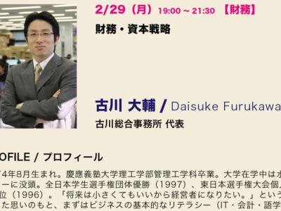 横浜市特定創業支援事業 第2期実践創業講座に登壇します(公認会計士古川事務所)