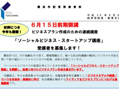 横浜市委託事業 ソーシャル・ビジネススタートアップ講座に登壇します。(合同会社古川総合事務所)