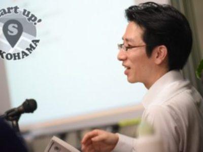 横浜市委託事業 ソーシャル・ビジネススタートアップ講座(後期 平成28年10月29日(土))に登壇します。(合同会社古川総合事務所)