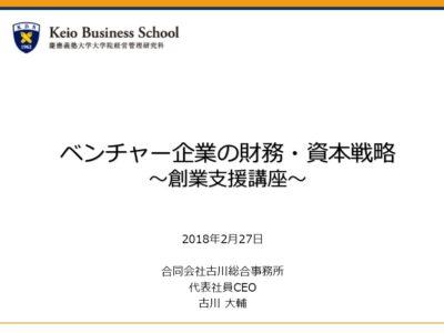 慶應義塾大学大学院経営管理研究科(MBAコース)に外部講師(平成30年2月27日))として登壇しました。(合同会社古川総合事務所)