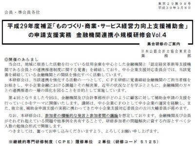 日本公認会計士協会東京会主催のCPE研修(平成29年度補正「ものづくり・商業・サービス経営力向上支援補助金」の申請支援実務(平成30年3月28日))に登壇します。(公認会計士古川事務所)