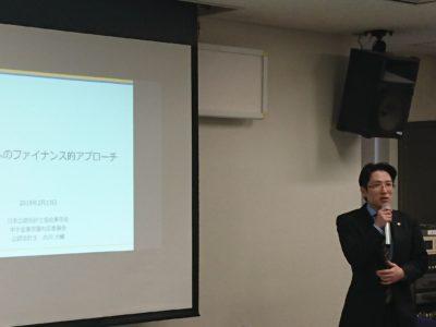 東京弁護士会が運営する中小企業法律支援センター定例研修会(平成31年2月13日(水)に登壇しました(公認会計士古川事務所)。