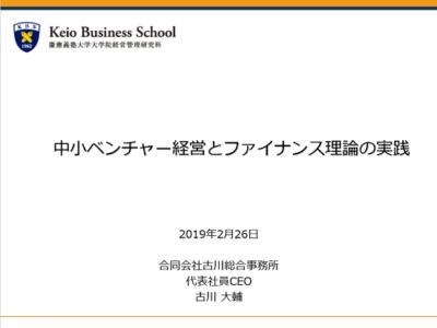 慶應義塾大学大学院経営管理研究科(MBAコース)に外部講師(平成31年2月26日))として登壇しました。(合同会社古川総合事務所)
