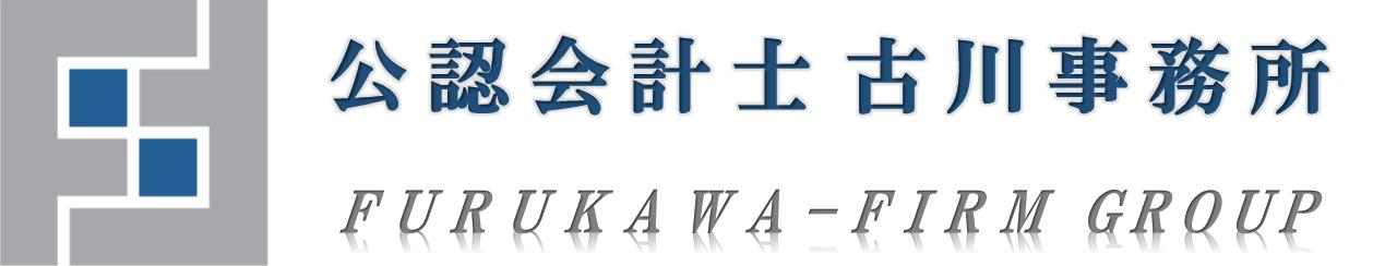 公認会計士古川事務所